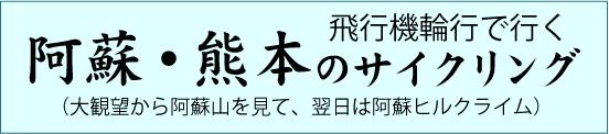 ... 熊本のサイクリング(2010.7.12~14