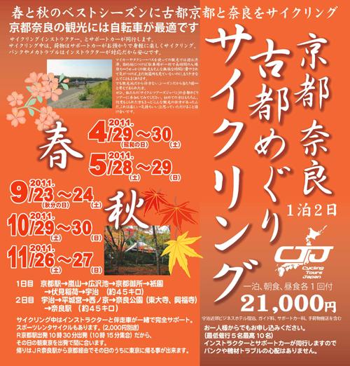京都奈良古都めぐりサイクリング