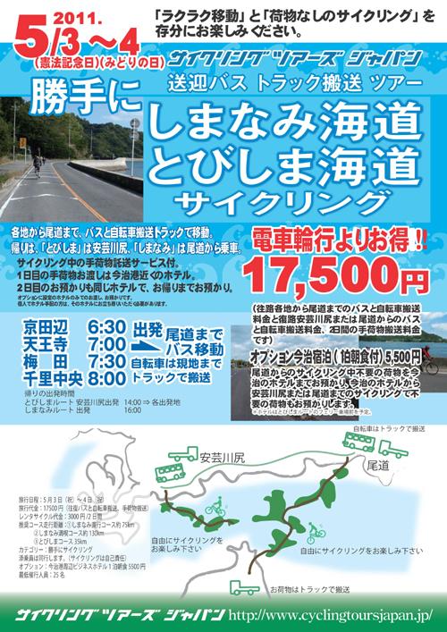勝手にしまなみ海道、とびしま海道サイクリング