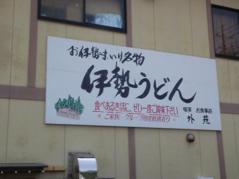 伊勢志摩「御食国」グルメサイクリング 下見 - 10