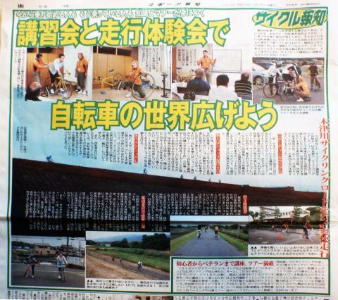 スポーツ報知にサイクリング講習会の様子が大きく紹介されました